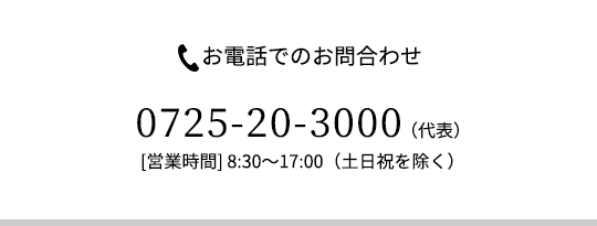 0725-20-3000